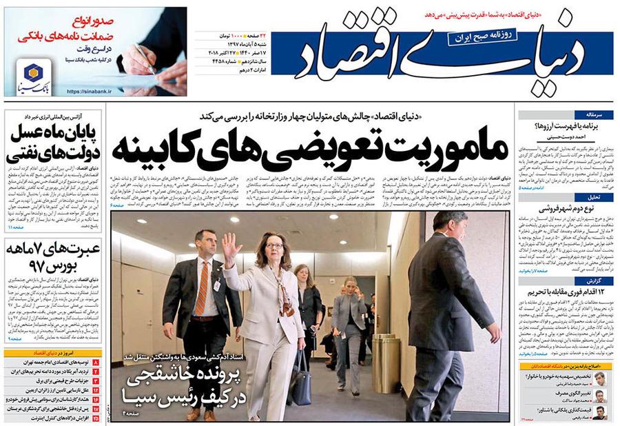 صفحه اول روزنامه ها شنبه ۵ آبان