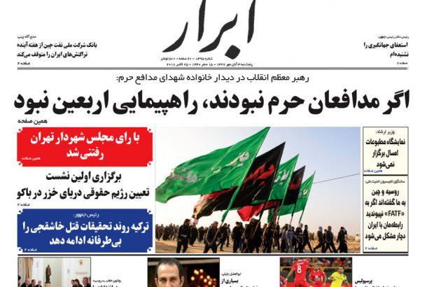 صفحه اول روزنامه ها پنجشنبه ۳ آبان