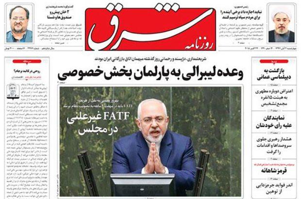 صفحه اول روزنامه ها چهارشنبه ۲ آبان