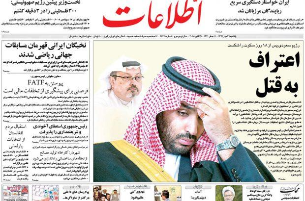 صفحه اول روزنامه ها یکشنبه ۲۹ مهر