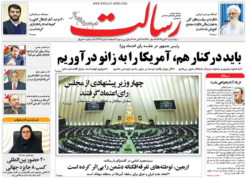 صفحه اول روزنامه ها یکشنبه ۶ آبان