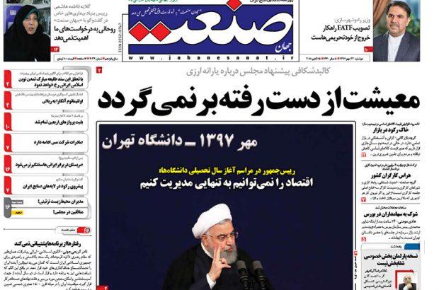 صفحه اول روزنامه ها سهشنبه ۲۴ مهر