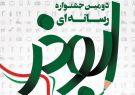 برگزاری جشنواره رسانهای ابوذر در گیلان