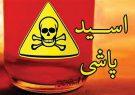 خالی کردن 4 لیتر اسید روی پزشک متخصص تهرانی !