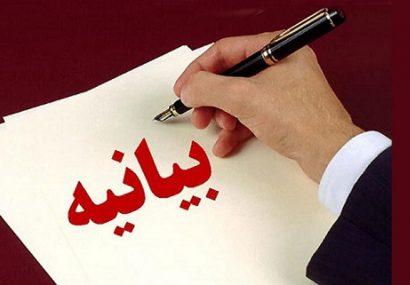 بیانیه روابط عمومی و امور بین الملل شورای اسلامی شهر رشت