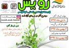 نخستین جشنواره شعر، داستان و خوشنویسی منطقه آزاد انزلی برگزار می شود