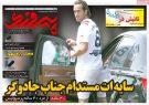 صفحه اول روزنامه های شنبه 21 مهر
