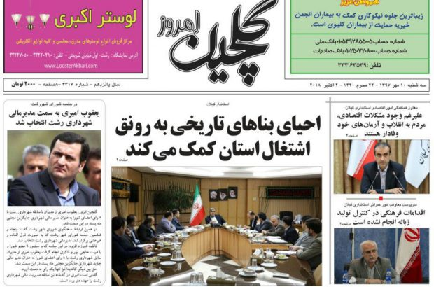 صفحه اول روزنامه های گیلان 10 مهر