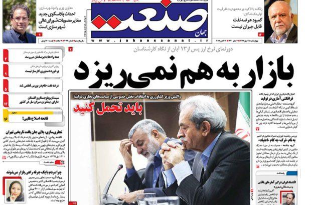 صفحه اول روزنامه ها چهارشنبه ۲۵ مهر