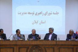 گزارش تصویری جلسه شورای راهبردی توسعه مدیریت استان گیلان