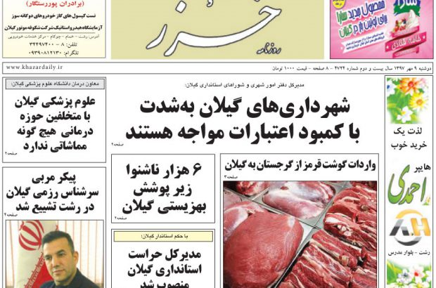 صفحه اول روزنامه های گیلان 9 مهر