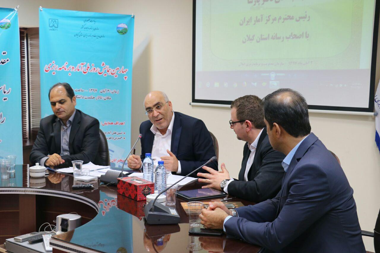 گزارش تصویری نشست خبری رئیس مرکز آمار ایران با اصحاب رسانه استان گیلان