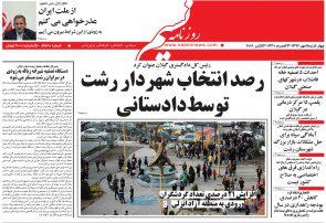 صفحه اول روزنامه های گیلان 11 مهرماه