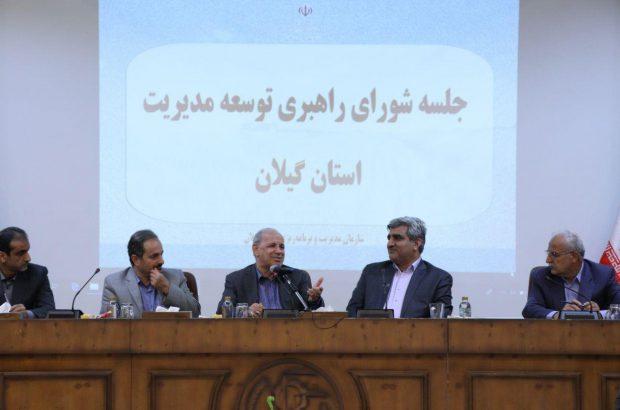 گزارش تصویری جلسه شورای راهبری توسعه مدیریت استان گیلان