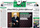 صفحه اول روزنامه ها دوشنبه ۱۴ آبان