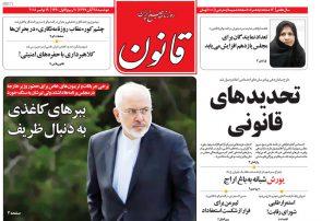 صفحه اول روزنامه ها دوشنبه ۲۸ آبان