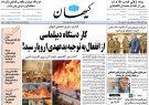 صفحه اول روزنامه ها شنبه ۲۶ آبان