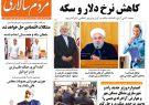 صفحه اول روزنامه ها پنجشنبه ۲۴ آبان