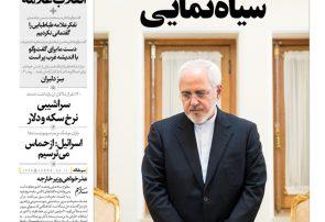 صفحه اول روزنامه ها چهارشنبه ۲۳ آبان