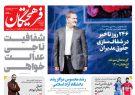 صفحه اول روزنامه ها چهارشنبه ۳۰ آبان