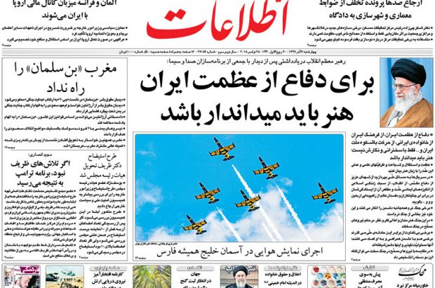 صفحه اول روزنامه ها چهارشنبه ۷ آذر