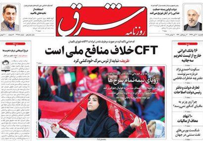 صفحه اول روزنامه ها یکشنبه ۲۰ آبان
