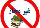 فعالیت دو مرکز آموزشی در گیلان غیرقانونی اعلام شد