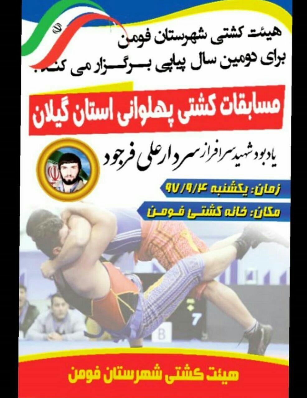 مسابقات کشتی پهلوانی استان گیلان به میزبانی فومن