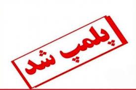 مطب غیرمجاز مامایی در رشت پلمپ شد/ دستگیری جراح متخلف