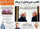 صفحه اول روزنامه ها پنجشنبه ۱ آذر