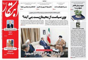 صفحه اول روزنامه ها یکشنبه ۲۷ آبان