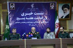 گزارش تصویری نشست خبری فرمانده سپاه گیلان به مناسبت آغاز هفته بسیج