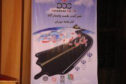 گزارش تصویری همایش قیر و آسفالت شرکت نفت پاسارگاد