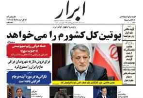 صفحه اول روزنامه ها شنبه ۱۰ آذر