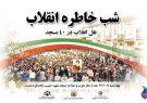 سلسله نشستهای «نقل انقلاب» در ٤٠ مسجد گیلان برگزار میشود