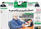 صفحه اول روزنامه ها شنبه ۸ دی
