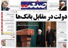 صفحه اول روزنامه ها شنبه ۱ دی