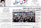 صفحه اول روزنامه ها یکشنبه ۹ دی