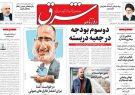 صفحه اول روزنامه ها یکشنبه ۲۵ آذر