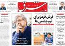 صفحه اول روزنامه ها سهشنبه ۲۷ آذر
