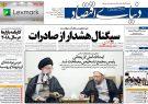 صفحه اول روزنامه ها دوشنبه ۱۰ دی
