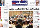 صفحه اول روزنامه ها سهشنبه ۲۰ آذر