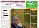 صفحه اول روزنامه ها یکشنبه ۲ دی