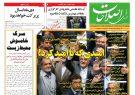 صفحه اول روزنامه ها چهارشنبه ۵ دی