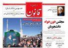صفحه اول روزنامه ها پنجشنبه ۶ دی