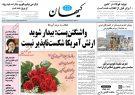 صفحه اول روزنامه ها سهشنبه ۴ دی