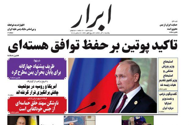 صفحه اول روزنامه ها دوشنبه ۱۲ آذر