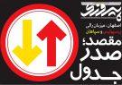 صفحه اول روزنامه ها یکشنبه ۱۸ آذر