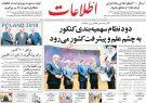 صفحه اول روزنامه ها دوشنبه ۲۶ آذر