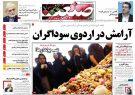 صفحه اول روزنامه ها پنجشنبه ۲۹ آذر